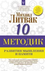 10 методик развития мышления и памяти Книга Литвак Михаил 16+