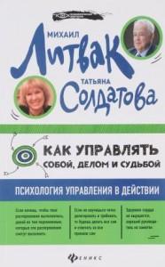 Как управлять собой делом и судьбой Психология управления в действии Книга Литвак Михаил 16+