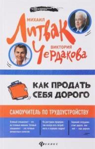 Как продать себя дорого самоучитель по трудоустройству Книга Литвак Михаил 16+