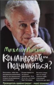 Командовать или подчиняться Психология управления Книга для чтения Литвак Михаил