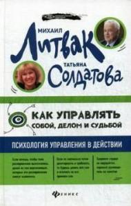 Как управлять собой делом и судьбой Психология управления в действии Книга Литвак МЕ 16+