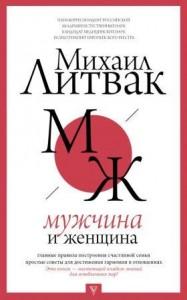 Мужчина и женщина Книга Литвак Михаил 16+