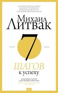 7 шагов к успеху Книга Литвак Михаил 12+