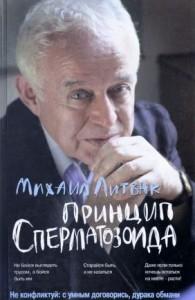Принцип сперматозоида Книга Литвак Михаил 16+