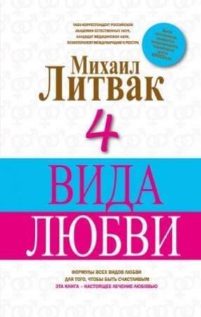 4 вида любви Книга Литвак