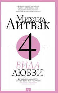 4 вида любви Книга Литвак Михаил 12+