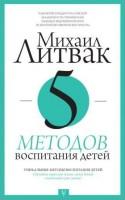 5 методов воспитания детей Книга Литвак Михаил 16+