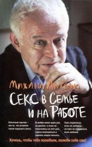 Секс в семье и на работе Книга Литвак Михаил