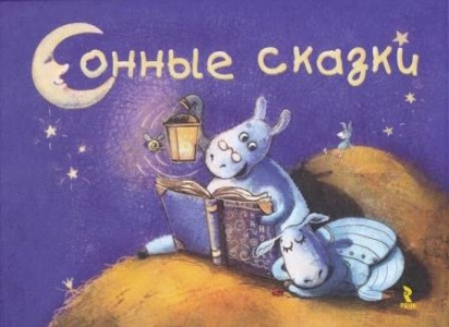Сонные сказки Книга Гурина Ирина