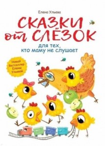 Сказки от слезок для тех кто маму не слушает Книга Ульева Елена 0+