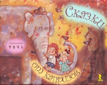 Сказки от капризов Книга Гурина Ирина