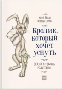 Кролик который хочет уснуть Книга Форссен Эрлин Карл-Йохан 6+