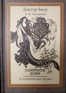 Лабиринты души Терапевтические сказки Книга Гнездилов А