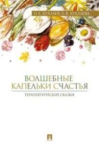 Волшебные капельки счастья Терапевтические сказки Книга Хухлаев Олег