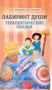 Лабиринт души Терапевтические сказки Книга Хухлаева ОВ