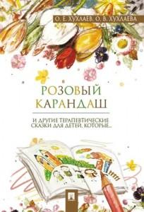 Розовый карандаш Терапевтические сказки Книга Хухлаев ОЕ 0+