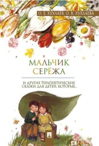 Мальчик Серёжа Терапевтические сказки Книга Хухлаев ОЕ 0+