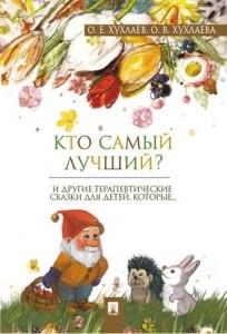 Кто самый лучший Терапевтические сказки Книга Хухлаев ОЕ 0+