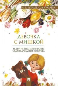 Девочка с мишкой Терапевтические сказки Книга Хухлаев ОЕ 0+