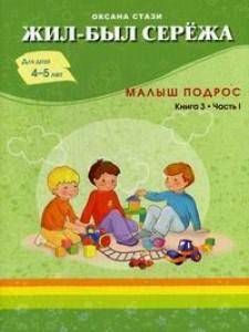 Жил был Сережа Книга 3 Часть 1 Малыш подрос Для детей 4-5 лет Книга Стази Оксана 0+