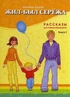 Жил был Сережа Книга 1 Рассказы для самых маленьких Для детей 2-3 лет Книга Стази Оксана 0+