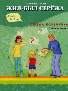 Жил был Сережа Книга 3 Часть 2 Сережа почемучка Для детей 5-6 лет Книга Стази Оксана 0+