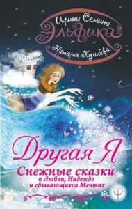 Эльфика Другая я Снежные сказки о любви надежде и сбывающихся мечтах Книга Семина Ирина 12+
