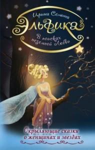 Эльфика В поисках неземной любви Книга Семина Ирина 12+