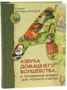 Азбука домашнего волшебства и телефонная книжка для полного счастья Кирдий