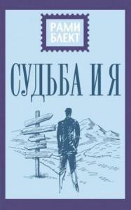 Судьба и я Книга Блект Рами 16+