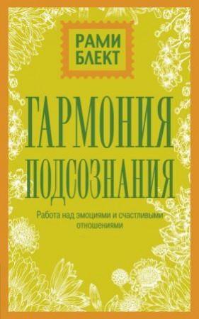 Гармония подсознания Работа над эмоциями и счастливыми отношениями Книга Блект Рами 16+