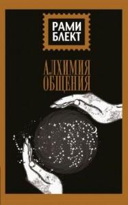 Алхимия общения Книга Рами Блект 16+