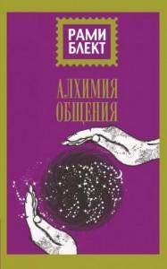 Алхимия общения Книга Блект Рами 16+
