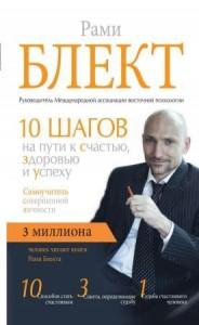 Самоучитель совершенной личности 10 шагов на пути к счастью Книга Блект Рами 16+