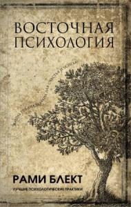 Восточная психология Книга Блект Рами 16+