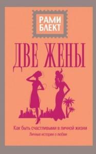 Две жены Книга Блект Рами 16+