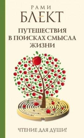 Путешествия в поисках смысла жизни Книга Блект 12+