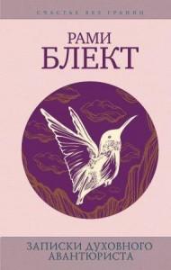 Записки духовного авантюриста Книга Блект