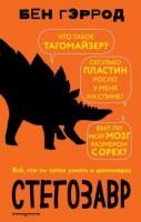 Стегозавр Книга Гэррод Бен 6+