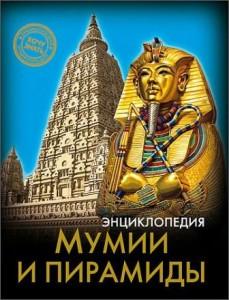 Мумии и пирамиды Хочу знать Энциклопедия Розумчук Андрей 6+