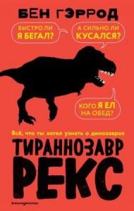 Тираннозавр рекс Книга Гэррод Бен 6+