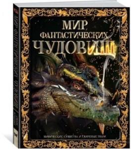 Мир фантастических чудовищ Мифические существа и свирепые твари Книга Колдуэлл Стелла 12+