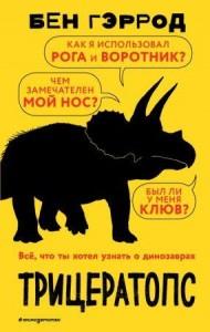 Трицератопс Книга Гэррод Бен 6+