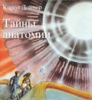 Тайны анатомии Книга Доннер Кэрол 6+