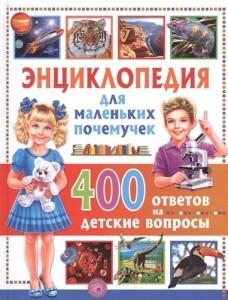 Энциклопедия для маленьких почемучек 400 ответов на детские вопросы Энциклопедия Феданова Юлия 6+