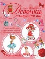 Девочки книга для вас Энциклопедия для девочек Могилевская Софья 6+