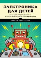 Электроника для детей Собираем простые схемы экспериментируем с электричеством Книга Даль Эйвинд Нидал