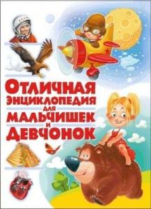 Отличная энциклопедия для мальчишек и девчонок Энциклопедия Феданова Ю 6+