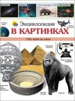 Энциклопедия в картинках Энциклопедия Лаврухина Ирина 12+