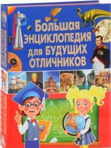 Большая энциклопедия для будущих отличников Энциклопедия Скиба Тамара 12+